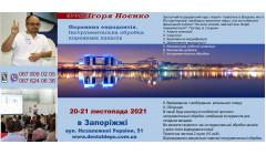 Курс Ігоря Ноєнко