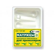 1.090(1) Матриці контурні лавсанові для премолярів №1, 30шт