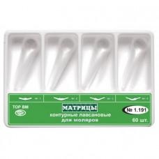 1.191 Матриці контурні лавсанові для молярів №1, 2, 3, 4, 60 шт
