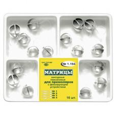 1.194 Матриці контурні лавсанові для премолярів №1, 2, 3, 4, (16 шт)