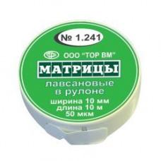 1.241 Матриці лавсанові в рулоні ширина 8мм, довжина 10м, 50 мкм