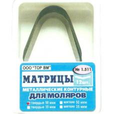 1.511 Матриці металеві контурні для молярів, 12шт. 50 мкм