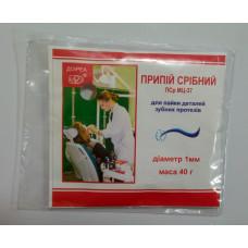 Припой стоматологічній срібний  ПСрМЦ 37, ТУУ13423110.001-97 (Ag=38,5%), пак.40г