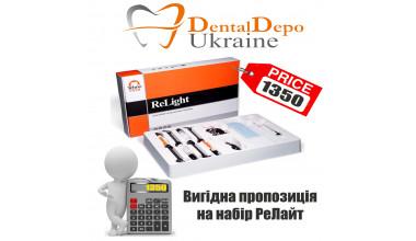 Вигідна пропозиція на набір Релайт всього 1350 грн.
