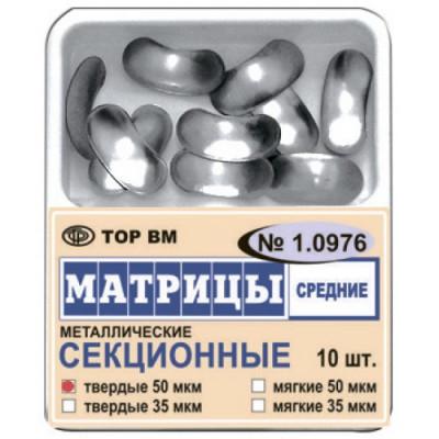 1.0976 Матриці металеві секційні середні 10 шт, тверді 35 мкм