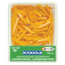 1.181 Клинці дерев'яні фіксуючі супертонкі, суперкороткі 100шт оранж