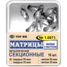 1.0971 Матриці металеві секційні малі з виступом 10 шт, тв 50 мкм
