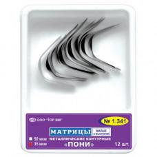 """1.341 Матриці металеві контурні """"Поні"""", малі з виступом 12шт, 50 мкм"""