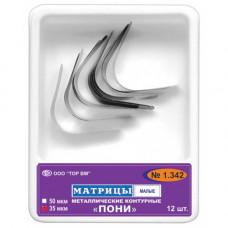 """1.342 Матриці металеві контурні """"Поні"""", малі (12шт)"""