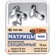 1.0972 Матриці металеві секційні малі 10 шт, тверді 35мкм