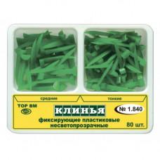 1.840 Клинці фіксуючі несвітлопровідні середні зелені,тонкі 80шт