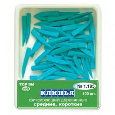 1.185 Клинці дерев'яні фіксуючі середні, короткі 100шт, сині