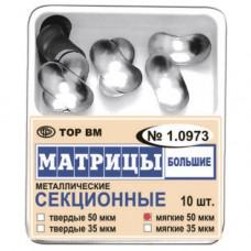 1.0973 Матриці металеві секційні великі 10 шт, тверді 50 мкм