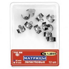 1.351 (1) Матриці пелюсткові (12 шт)