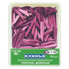 1.187 Клинці дерев'яні фіксуючі грубі, довгі 100шт, фіолетові