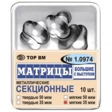 1.0974 Матриці металеві секційні великі з виступом 10 шт, тверді 50 мкм