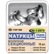 1.0975 Матриці металеві секційні середні з виступом 10 шт, тверді 35 мкм