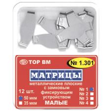 1.301 Матриці металеві замкові (12шт)