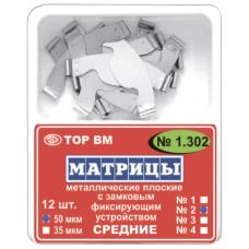 1.302 Матриці металеві замкові, ( 12шт)