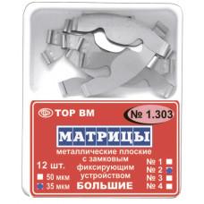 1.303 Матриці металеві замкові, (12шт)