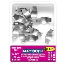 1.311 Матриці металеві замкові контурні, малі, 35 мкм ( 12шт)