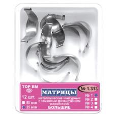 1.313 Матриці металеві замкові контурні, великі, 35 мкм, №1, (12шт)