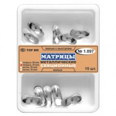 1.097 Матриці контурні металеві секційні (15шт-малі та малі з виступом)